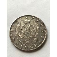 1 рубль 1822