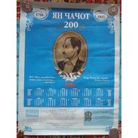 Ян Чачот Календарь настенный 1996
