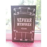"-Книга ""Черный штурман"""