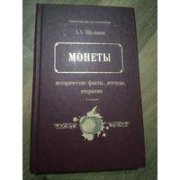 Монеты: исторические факты, легенды, открытия. Щелоков А.А.
