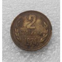 2 стотинки 1974 Болгария #06