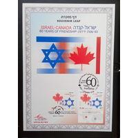 2010. Израиль совместный выпуск с Канадой. Памятный лист