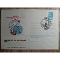 1982 хмк + сг спутник связи