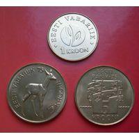 Эстония. 3 юбилейные монеты. 1 и 5 крон. (unc)