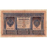 Россия, 1 рубль образца 1898 г., Шипов - Алексеев (НА-191)