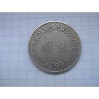 Тайвань 5 долларов 1974г