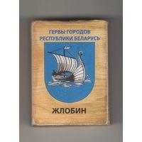 Жлобин гербы городов Республики Беларусь. Возможен обмен