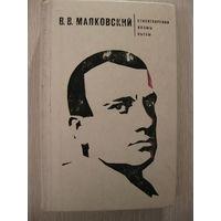 """В.В.Маяковский.""""Стихотворения.Поэмы.Пь есы""""."""
