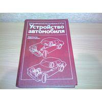 Книга 1985 г. Устройство автомобиля.ТОРГ.