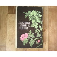 Лекарственные растения и их применение-1974год-592страницы