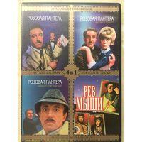 DVD РОЗОВАЯ ПАНТЕРА