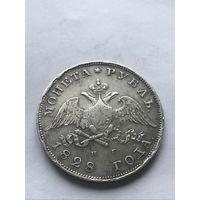 Монета рубль 1828