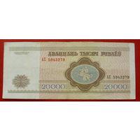 20000 рублей 1994 года. АХ 5943279.