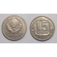 15 копеек 1940