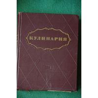 "Книга  "" Кулинария ""  1955 г"