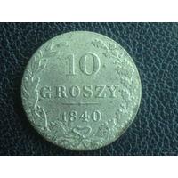 10 грошей 1840.
