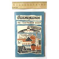 Викторины по географии СССР (1970 г.)