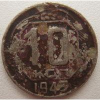 СССР 10 копеек 1943 г. (d)