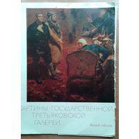 Картины государственной третьяковской галереи(16 репродукций)