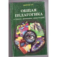 Общая педагогика в тезисах, дефинициях, иллюстрациях. Смирнов В.И. Возможен обмен
