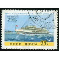 Речной флот СССР 1960 год 1 марка