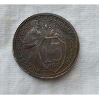 15 копеек 1932 год