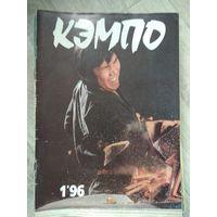 Кэмпо 1-1996