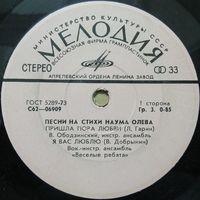 "Песни на стихи Наума Олева (7"")"