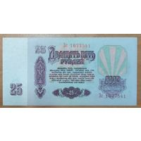 25 рублей 1961 года, серия Зс - СССР - UNC