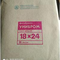 Фотобумага СССР