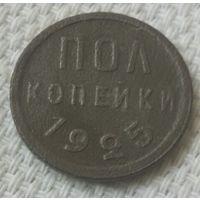 ПОЛкопейки 1925 года.