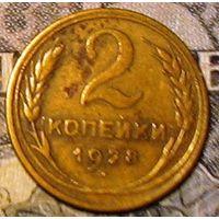 2 копейки 1928 СССР