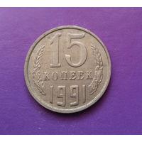 15 копеек 1991 М СССР #08