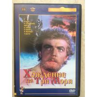 DVD ХОЖДЕНИЕ ЗА ТРИ МОРЯ (ЛИЦЕНЗИЯ)