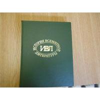 История всемирной литературы. В девяти томах. Тома 1 -7 (нет 8 тома, том 9 не вышел).