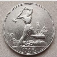 СССР полтинник (50 копеек) 1925 ПЛ, серебро