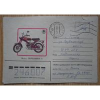 СССР 1980 почта конверт Минск СА армейское мопед