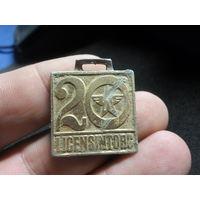 Значек 20 лет LICENSINTORG 1982 г. СССР
