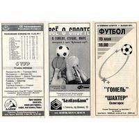 Футбол. Гомель-Шахтер (Солигорск). Гомель.1999.