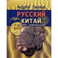 Русский Китай: экспорт цивилизации (мультидисциплинарные исследования).