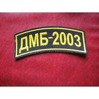 Нашивка ДМБ-2003