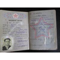 Военный билет участника войны.