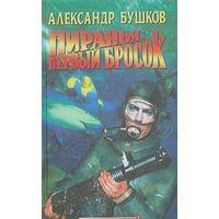 Пиранья:первый бросок. Александр Бушков