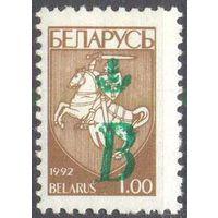 Беларусь Погоня Надпечатка В