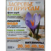 Журнал Здоровье от природы 1 В подарок к любой из покупок