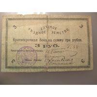 Слуцкое земство 3 рубля 1918 г.