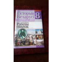 Гисторыя Беларуси 8 клас.  Рабочы сшытак.