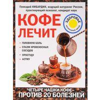 Кибардин. Кофе лечит: головную боль, спазм кровеносных сосудов, простуду, астму