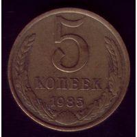 5 копеек 1985 год