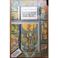 Удивительные приключения пана Дыли и его друзей, Чосека и Гонзасека.Эдуард Скобелев. Из серии Библиотека приключений и фантастики.